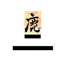 鹿児島の本格焼酎&ワインバー 鹿