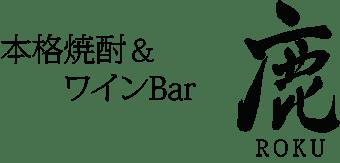 鹿児島の本格焼酎&ワインBar 鹿